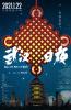《杭州日夜》:1月这部电影,最温暖
