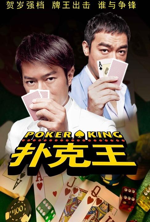 古天乐,刘青云《扑克王》