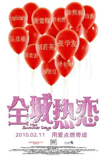 《全城热恋》先行海报曝光 众明星化身红气球