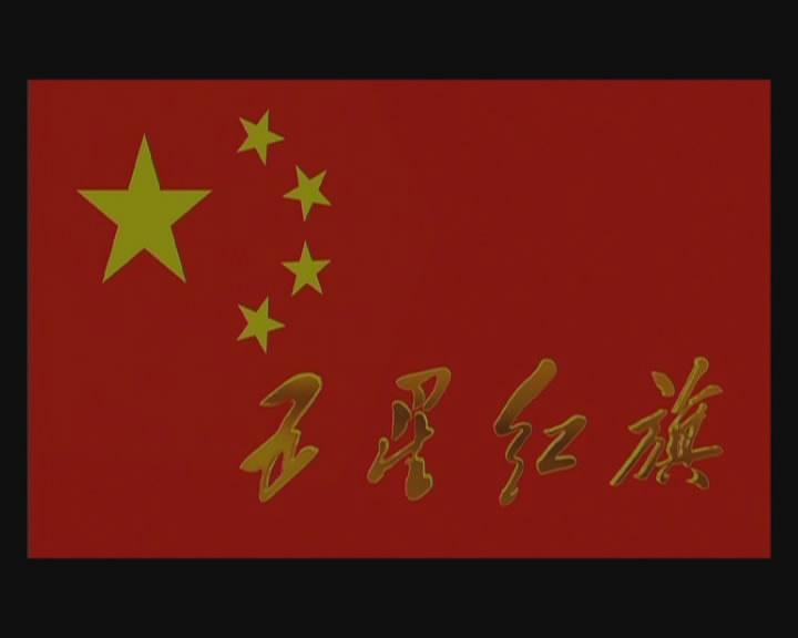 图库 电影剧照 > 五星红旗            为庆祝《中华人民共和国国旗法