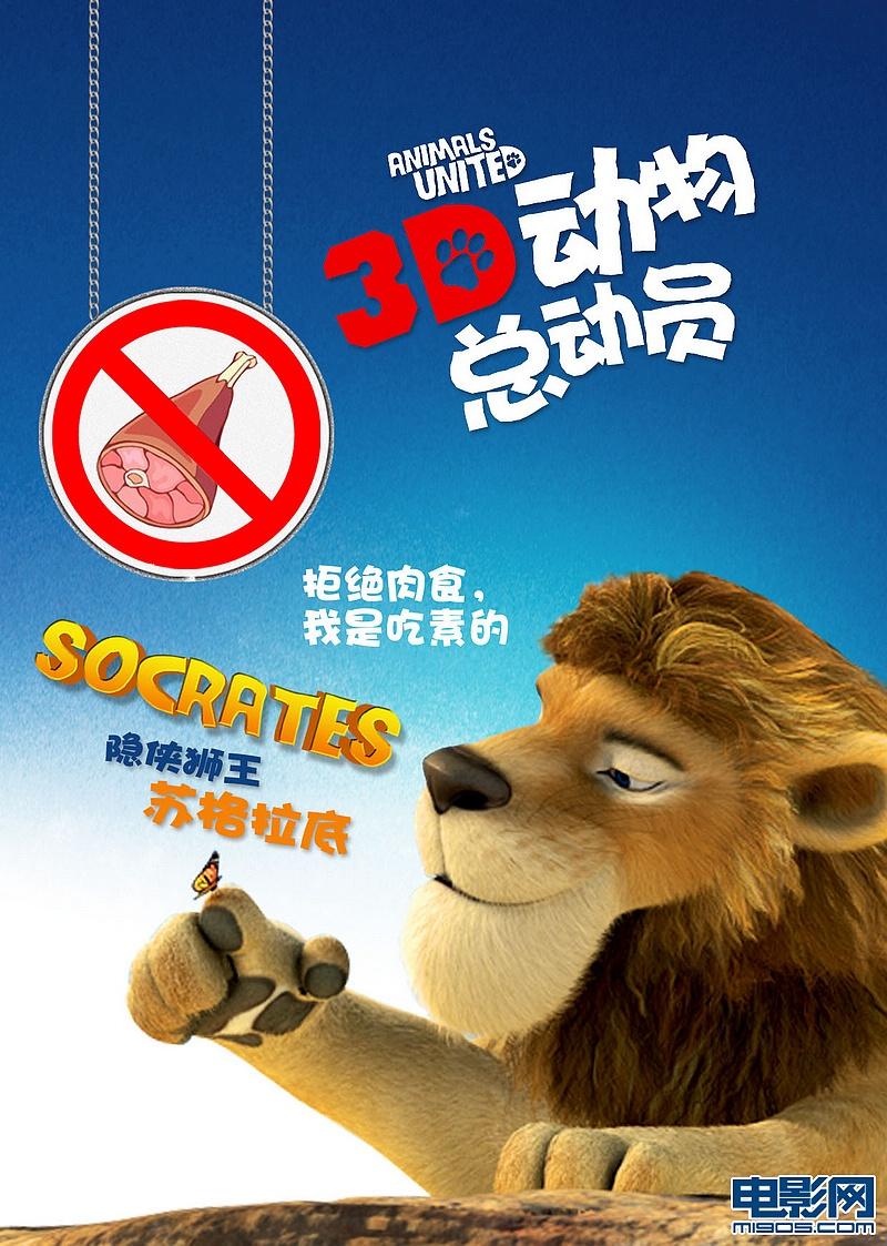 动物总动员3d_电影海报