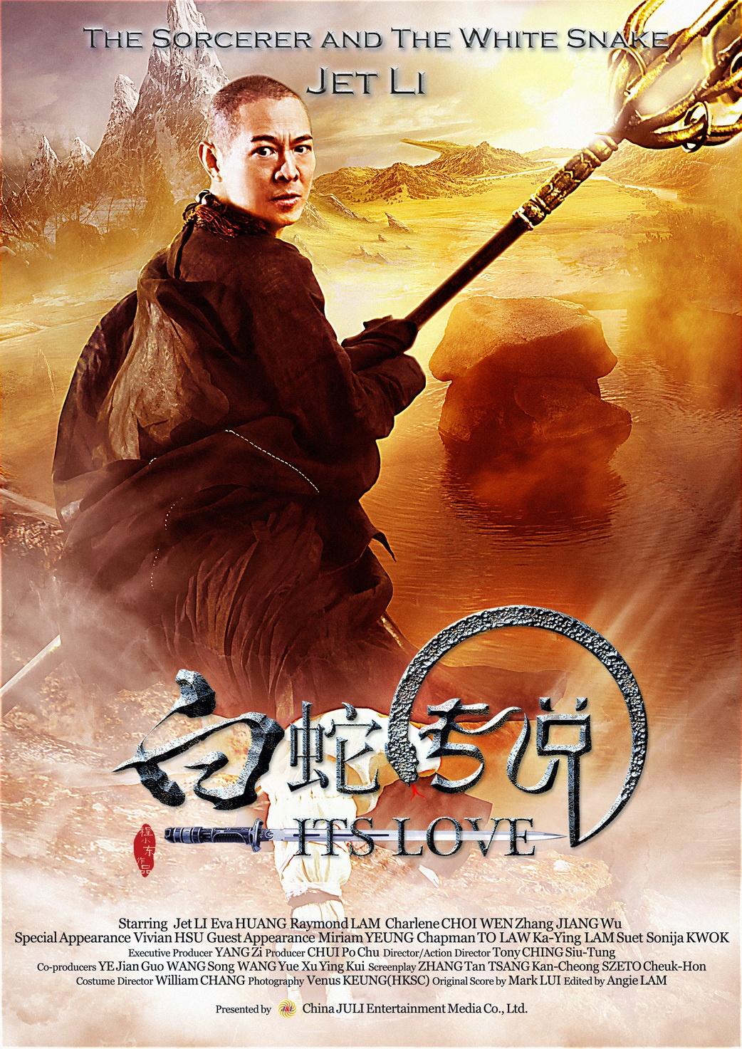 白蛇传说_电影海报_图集_电影网_1905.com