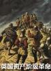 世界历史-英国资产阶级革命