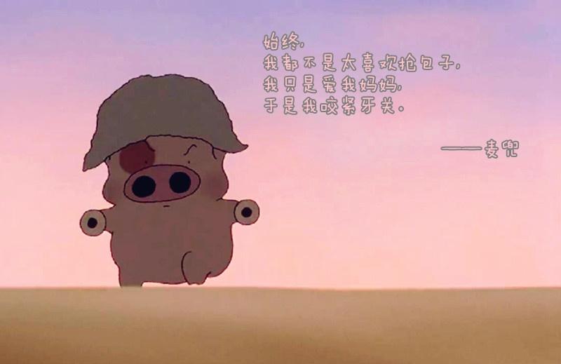 麦兜是一只可爱的粉色小猪