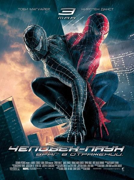 《蜘蛛侠3》海报
