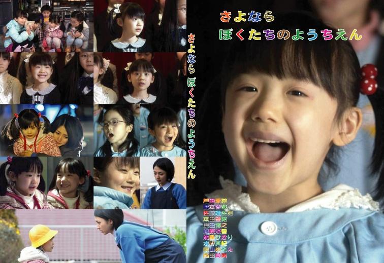 再见我们的幼儿园_电影海报_图集_电影网_1905.com