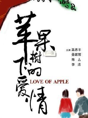 苹果树下的爱情