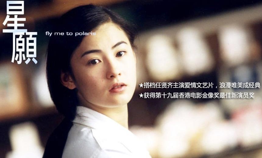电影金�_张柏芝凭借该片获得第十九届香港电影金像奖最佳新演员奖以及金太阳