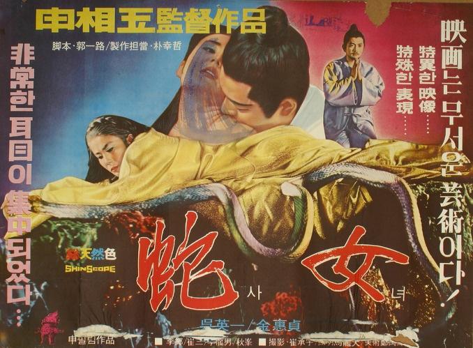 t泰国的一部电影,关于一条蛇与人的不好,感情叫啊美国说俄罗斯电影的电影图片
