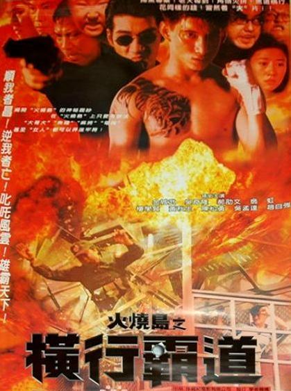 火烧岛之横行霸道_电影海报_图集_电影网_1905.com