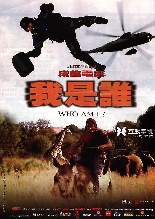 是谁_我是谁_电影海报_图集_电影网_1905.com