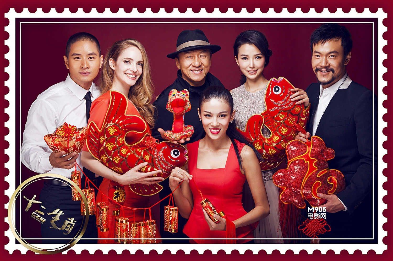 《十二生肖》破5亿 侠盗红火出镜祝贺欢喜跨年