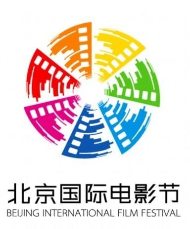 北京国际电影节海报 展映影片《我是爱神》 是泰国导演华森彭继