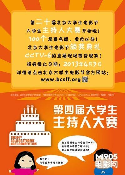 20届北京大学生电影节主海报曝光 4月11日开幕