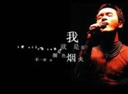 群星悼念张国荣去世十周年