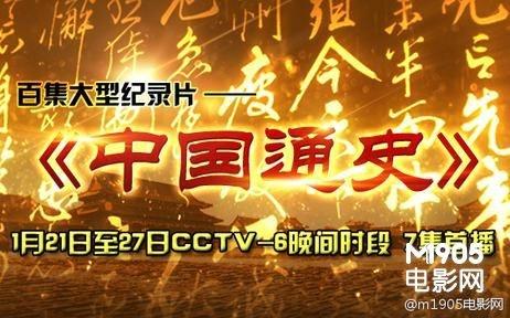 电影频道打造纪录片《中国通史》 礼赞华夏文