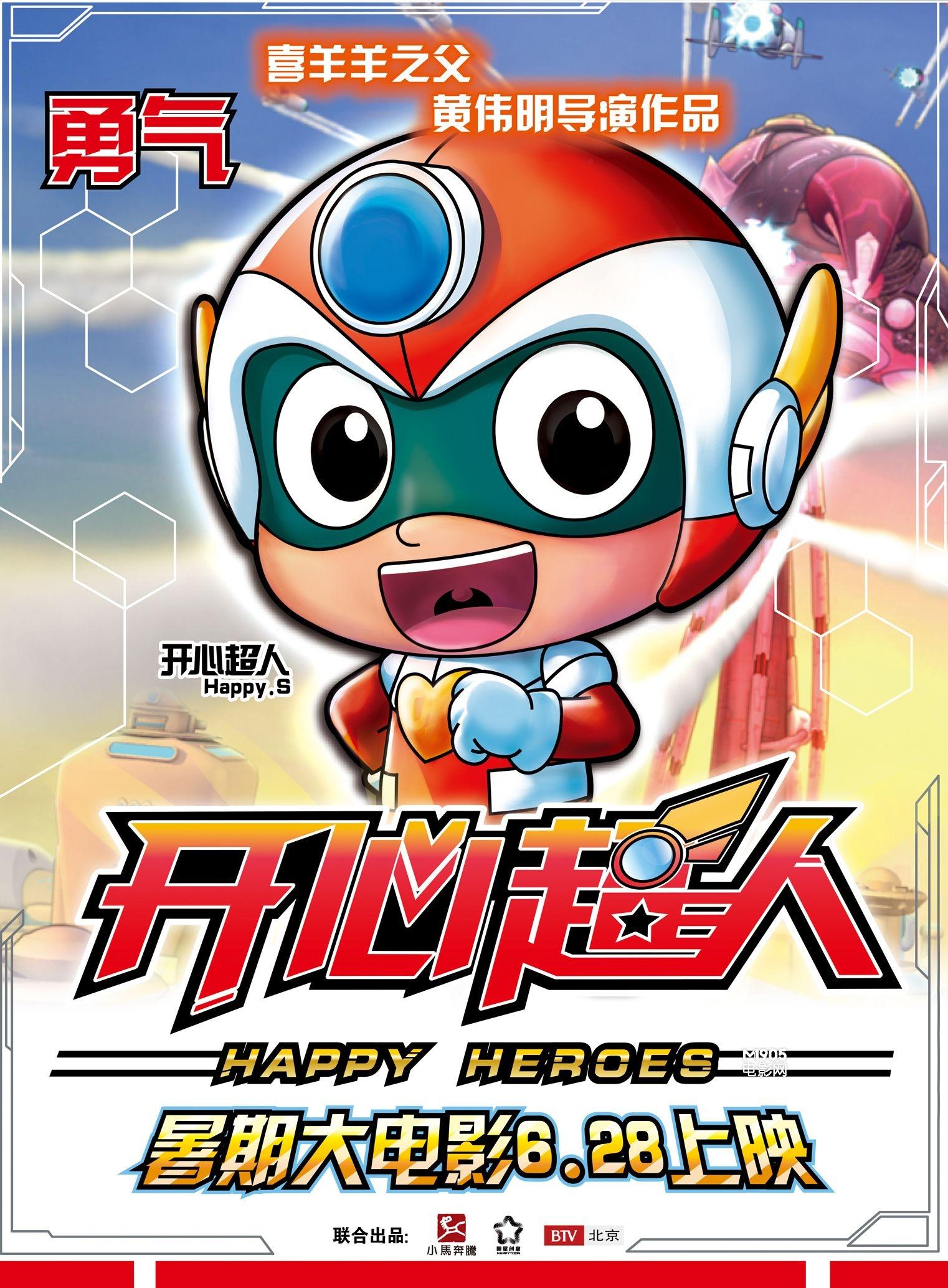 传递正能量图片_《开心超人》发单人海报 首部超人动画正三观_华语制造_图集 ...