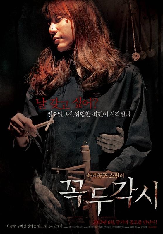 《提线木偶》预告海报——女主角像木偶一般