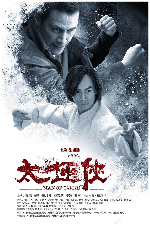 太极侠_电影海报_图集_电影网_1905.com