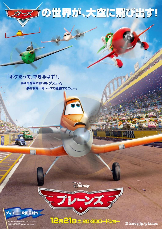飞机总动员_电影海报_图集