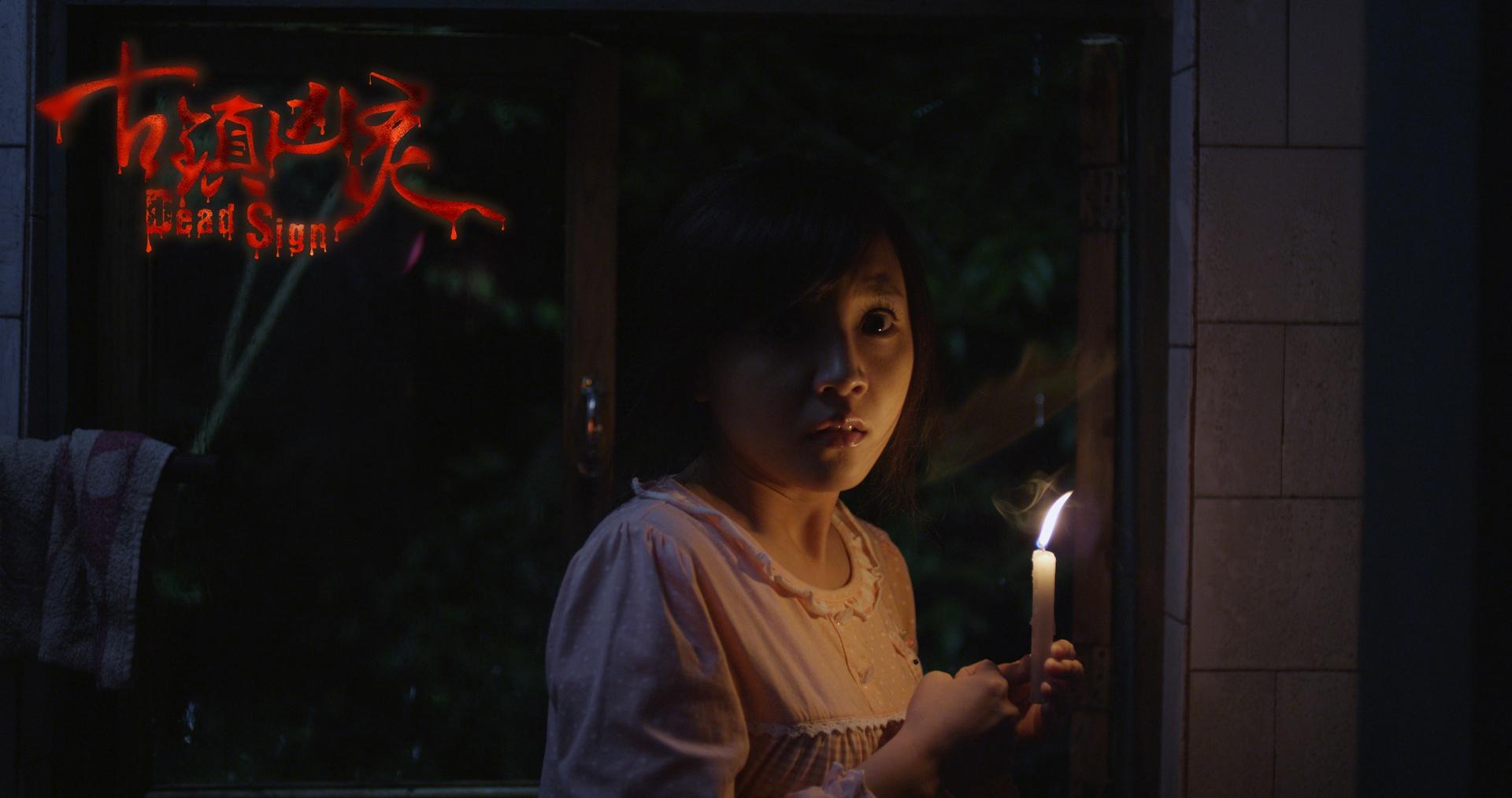 古镇凶灵之巫咒缠身_电影剧照_图集_电影网_1905.com