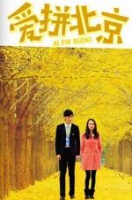 《爱拼北京》入围华沙电影节 聚焦北漂青春励志