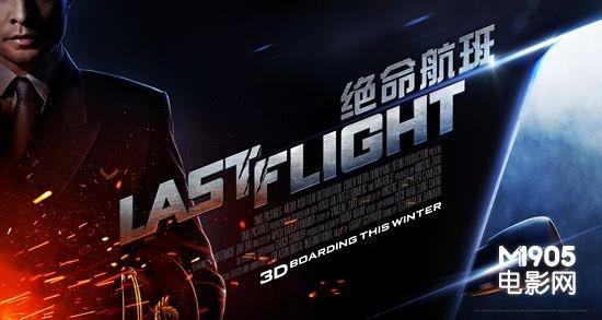 《绝命航班》首曝概念海报 预计明年三月上映