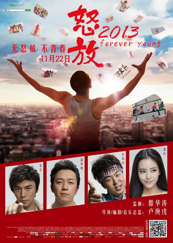 上周(11月11日-11月17日)华语电影方面,随着贺岁季的逼近,一些重量级国产影片如《扫毒》、《无人区》、《四大名捕2》、《风暴》、《私人订制》、《警察故事2013》等即将陆续登陆院线,曝出了多张大腕明星海报,让这个即将到来的新年好片看不停。别外爱情片继续发力,《脱轨时代》、《等风来》、《江南爱情故事》、《前任攻略》、《野草莓》、《怒放2013》、《我爱的是你爱我》、《我是奋青》相继曝出了性感、湿身、搞笑等风格的海报,真是让人大饱眼福。 欧美影片方面,《沉睡魔咒》首曝海报,安吉丽娜·朱莉牛