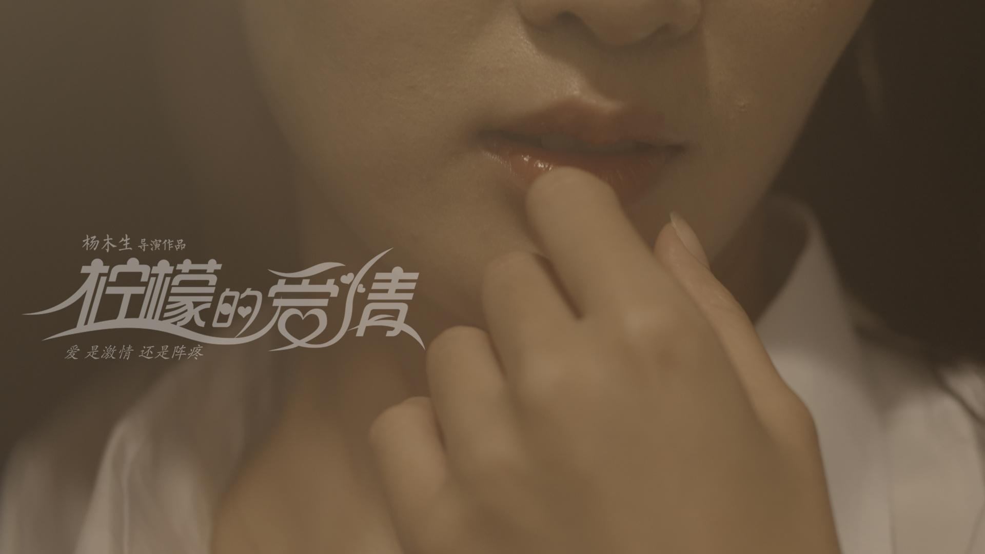 柠檬的爱情_电影剧照_图集_电影网_1905.com