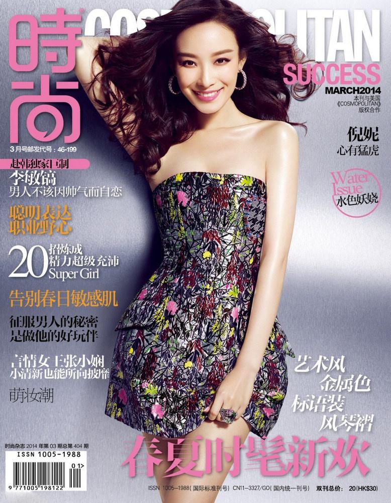 《时尚cosmo》双封面和《时尚芭莎》两本重量级时尚杂志.