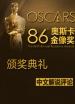 第86届奥斯卡金像奖颁奖典礼(中文解说金沙娱乐)