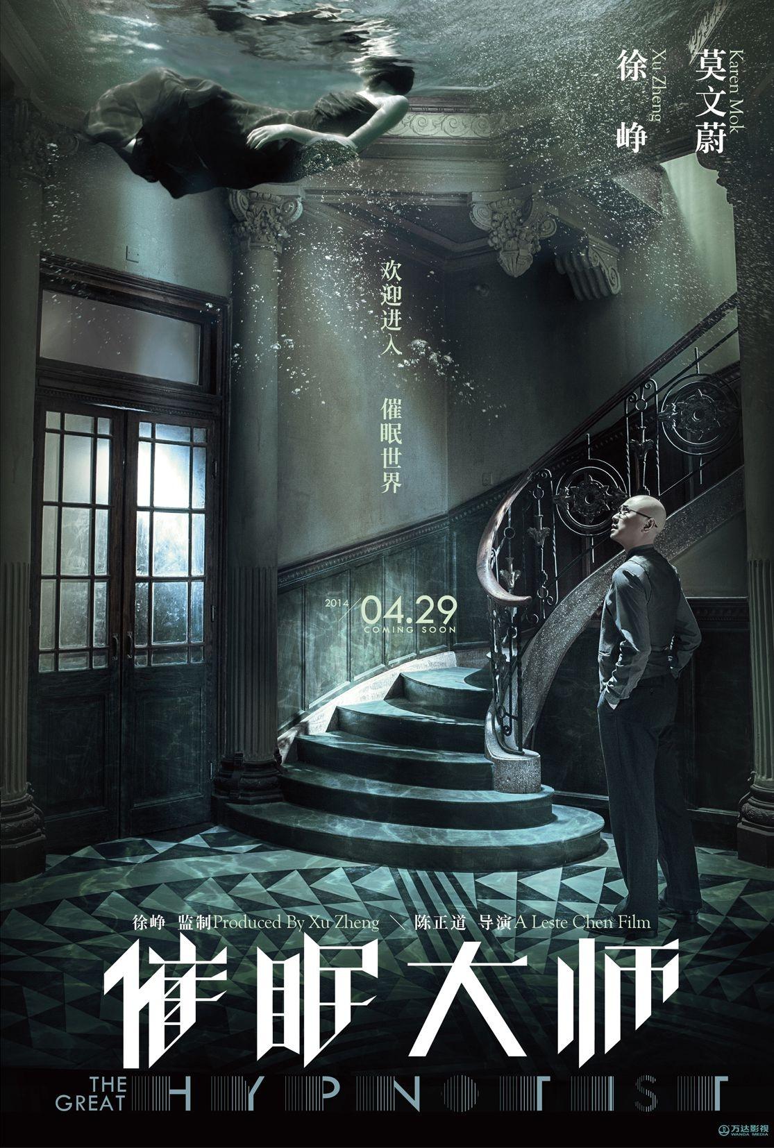 催眠大师_电影海报_图集