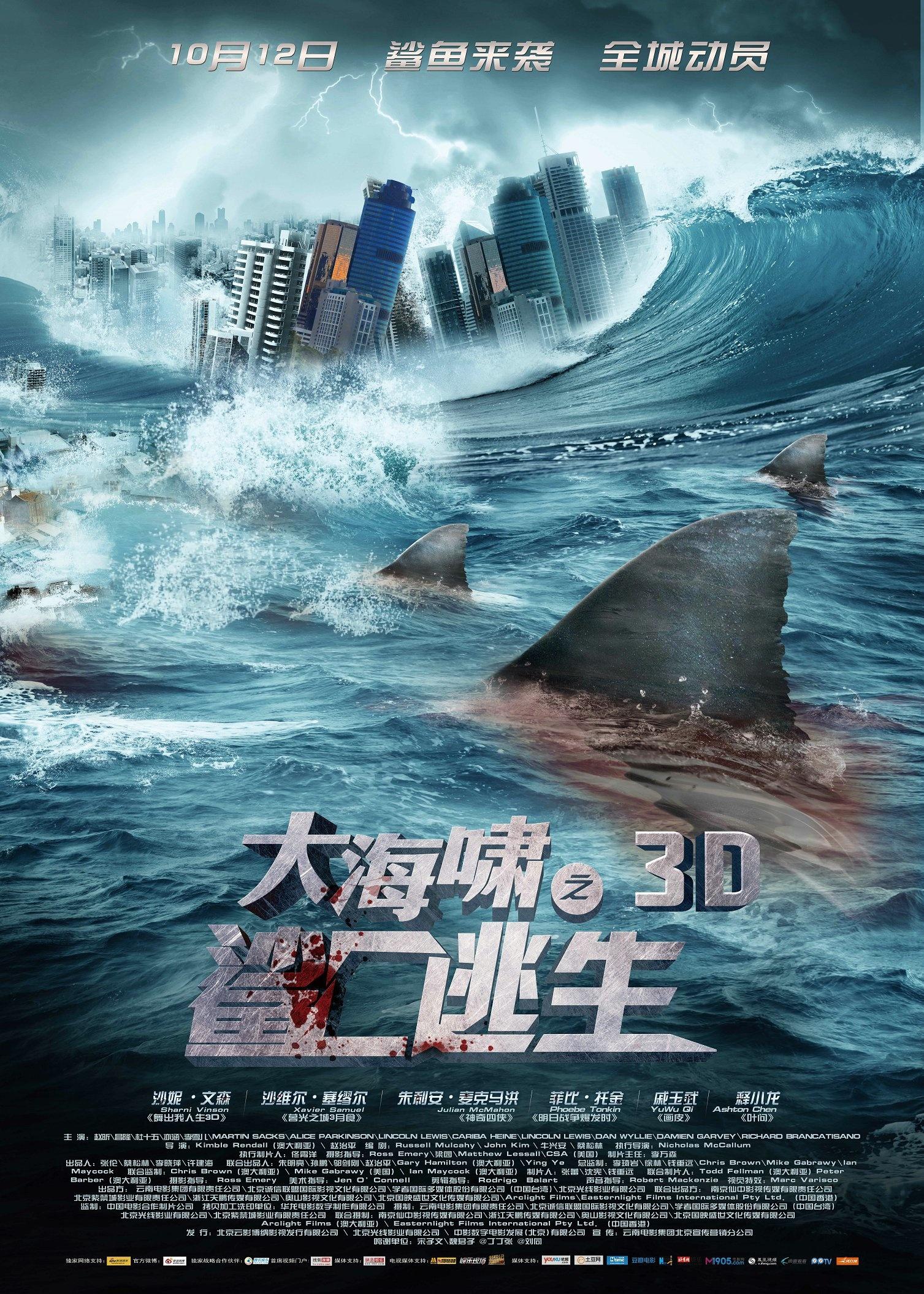 大海啸之鲨口逃生