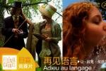 戛纳金棕榈提名片扫盲:戈达尔《再见语言》