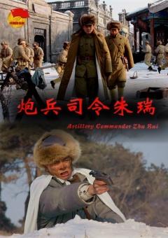 炮兵司令朱瑞