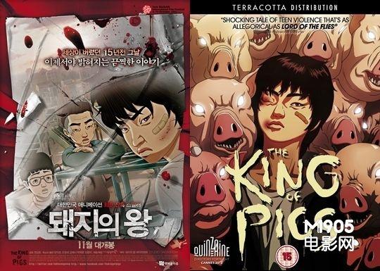 《猪猡之王》韩版海报&戛纳特别版海报