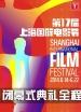 第17届上海国际电影节闭幕式典礼全程