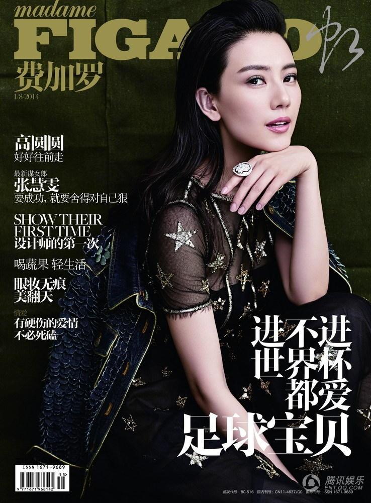 高圆圆新婚燕尔登杂志封面 黑白搭配酷劲十足
