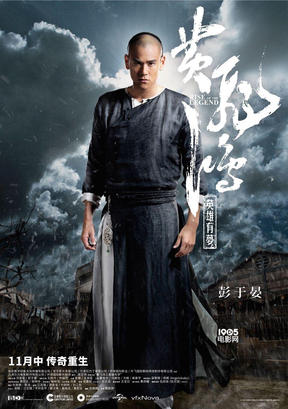 黄飞鸿之英雄有梦 定档11.21 彭于晏铁拳碎石