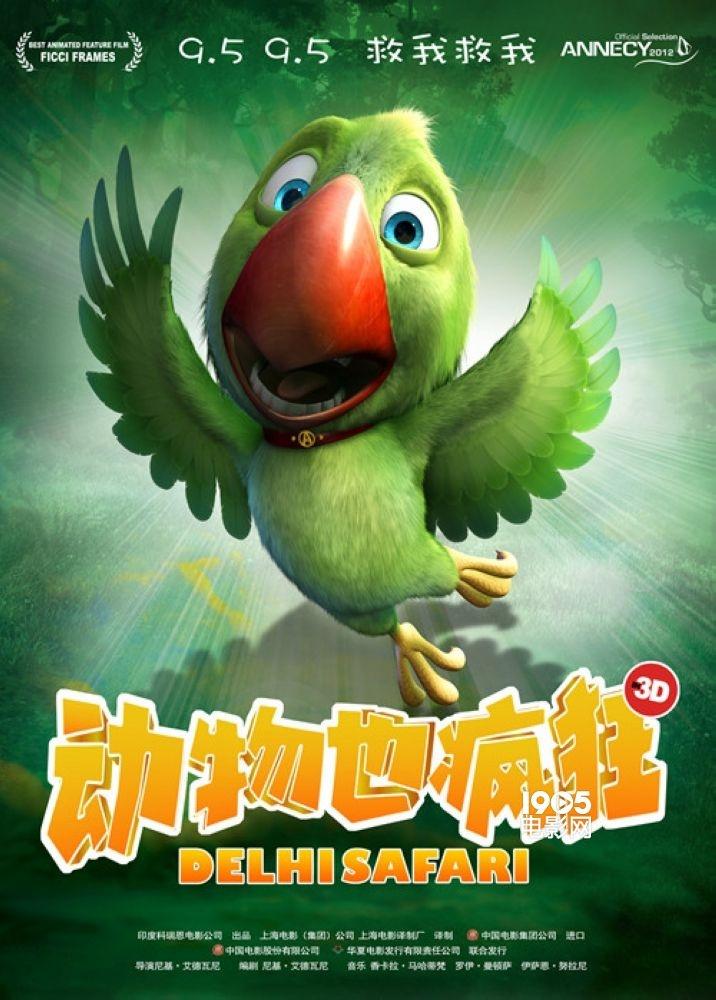 今秋唯一一部以环境保护为主题的进口精品动画电影《动物