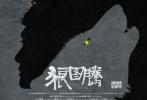 8月29日,电影《狼图腾》在京举办了全球官方推介会,并且首次曝光了概念海报、幕后花絮及30秒先导预告片。中国电影股份有限公司董事长喇培康、《狼图腾》导演让·雅克·阿诺出席了推介会。喇培康表示,《狼图腾》将申报2015年奥斯卡最佳外语片,影片预计将在今年年底或明年年初上映。