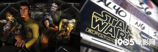 《星球大战7》新细节曝光 设计灵感来源于动画片