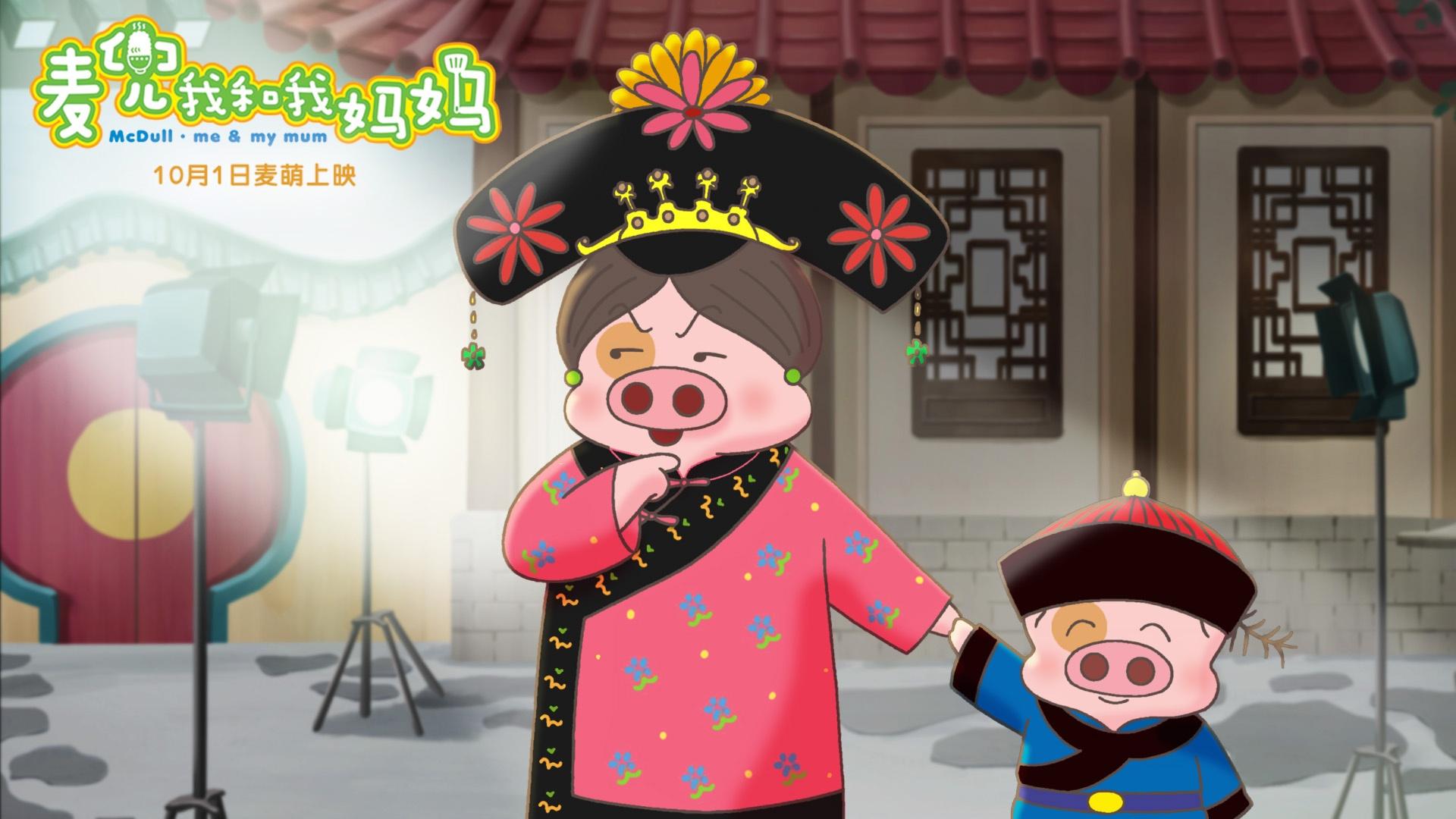 麦兜我和我妈妈_电影剧照_图集_电影网_1905.com