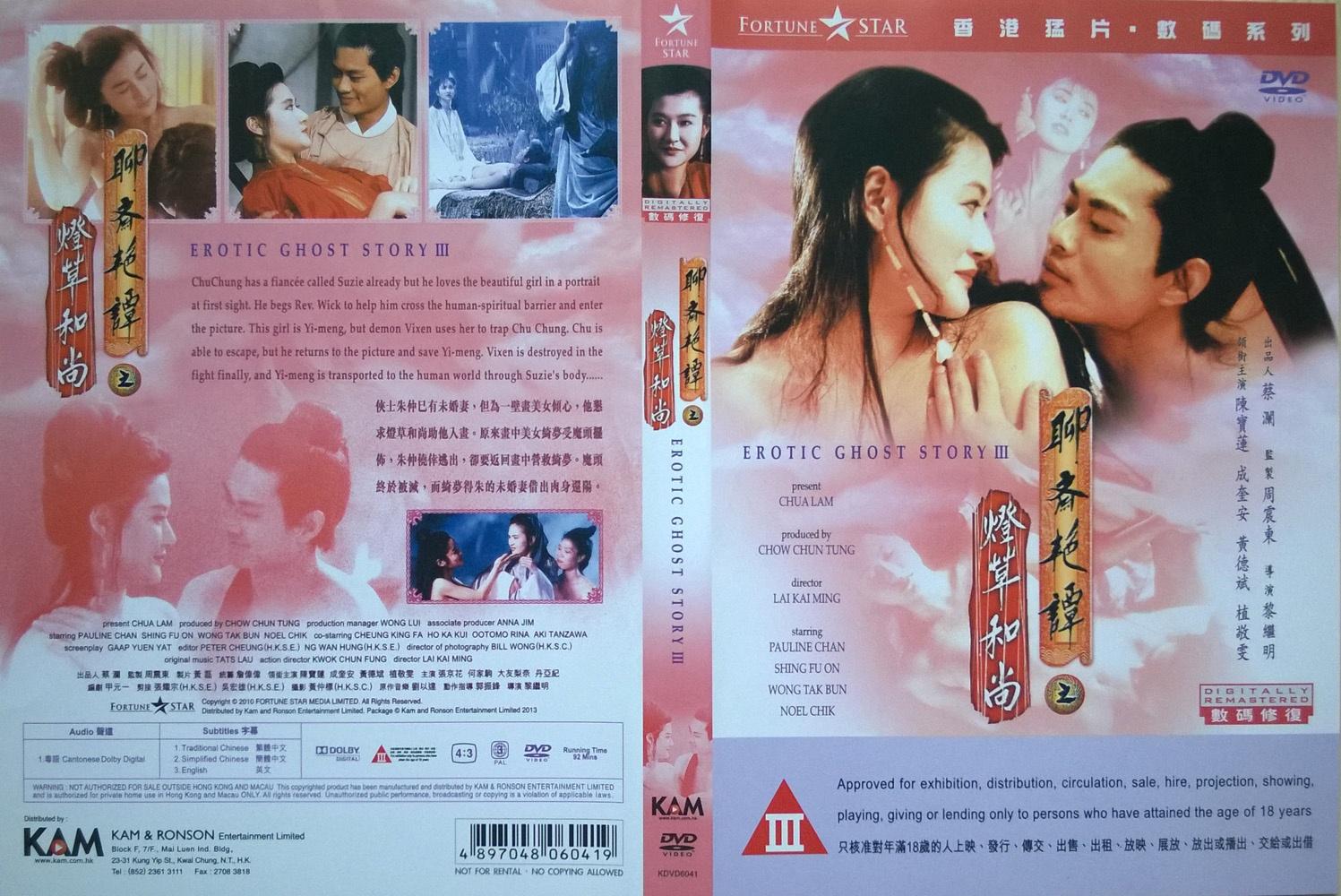 聊斋艳谭3:灯草和尚音语视频下载图片