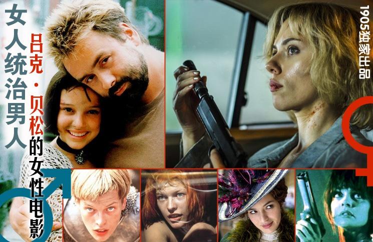 """在吕克·贝松别的几部电影中,这种女性的""""男性化""""更为明显。《这个杀手不太冷》中的玛蒂尔达(娜塔莉·波特曼饰)是一个尚未发育完全的小姑娘;《第五元素》和《圣女贞德》里的莉露和贞德(都由米拉·乔沃维奇饰演,她是吕克·贝松的前妻)女性特征亦不明显,后者更是留着短发,一身盔甲将身体裹得严严实实;《妮基塔》中的妮基塔(安娜·帕里约饰,她也是贝松的前妻)同样以短发示人。上述几位女性无一例外,都是暴力的主体。"""