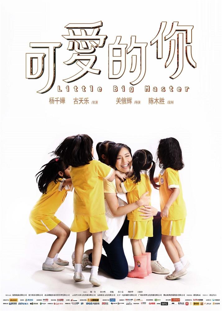 可爱的你_电影海报_图集_电影网_1905.com