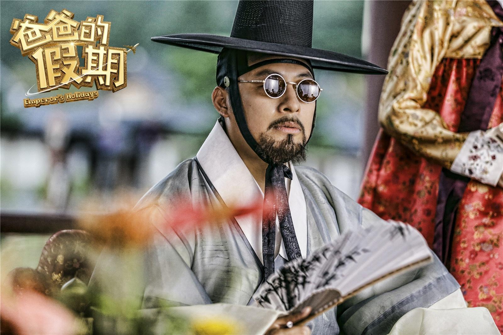 """《爸爸的假期》曝""""韩服""""剧照 郭涛王岳伦搞怪"""
