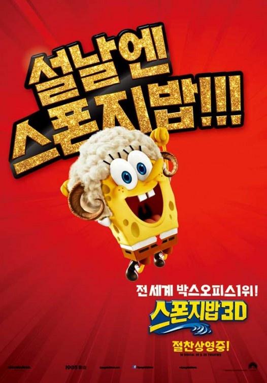 海绵宝宝3d_电影海报_图集_电影网_1905.com