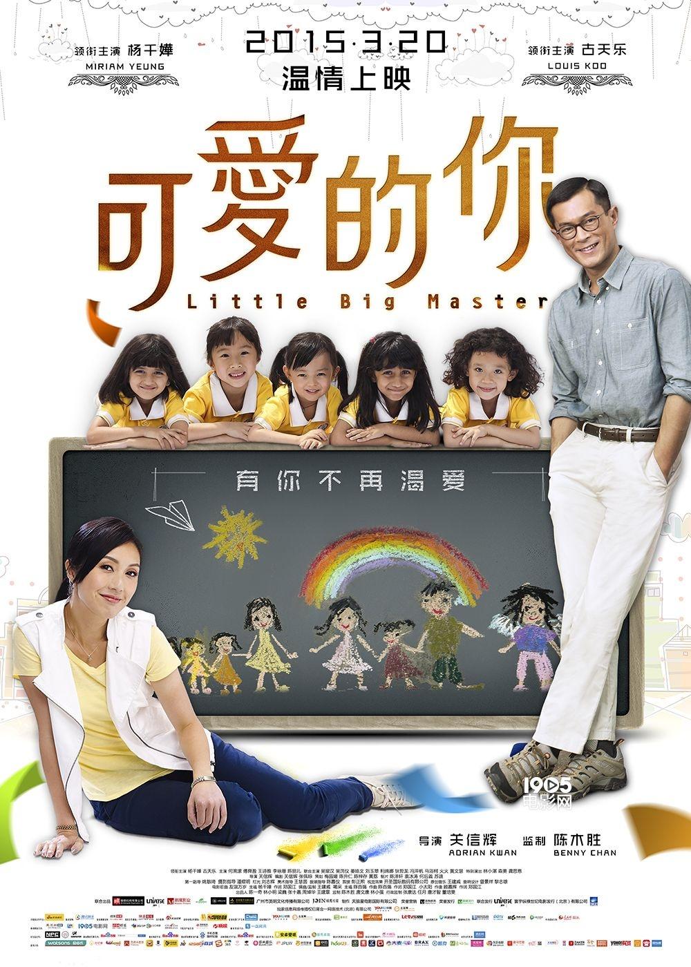 《可爱的你》发终极预告 杨千嬅古天乐诠释感动