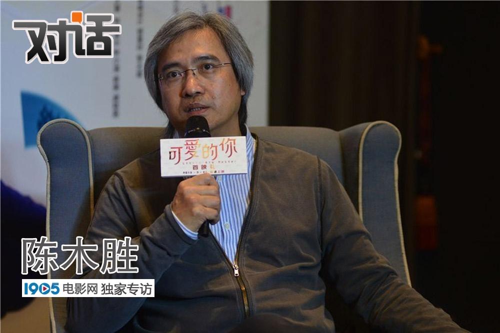 第一次对陈木胜讲起《可爱的你》的原型故事